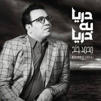 Mohammad-Khalaj-Darya-Be-Darya-Album