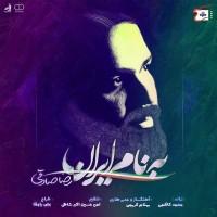 Reza Sadeghi – Be Name Iran