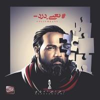 Reza-Sadeghi-Yani-Dard-Album