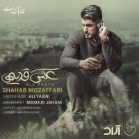 Shahab Mozaffari – Akse Ghadimi