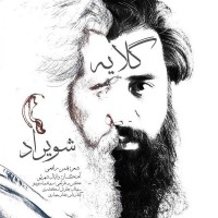 Shuirad – Gelayeh