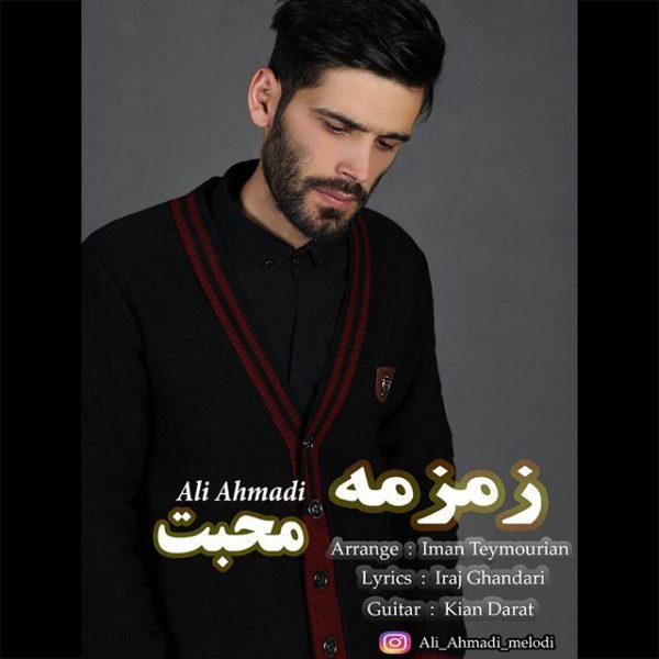 Ali Ahmadi - Zemzeme Mohabat
