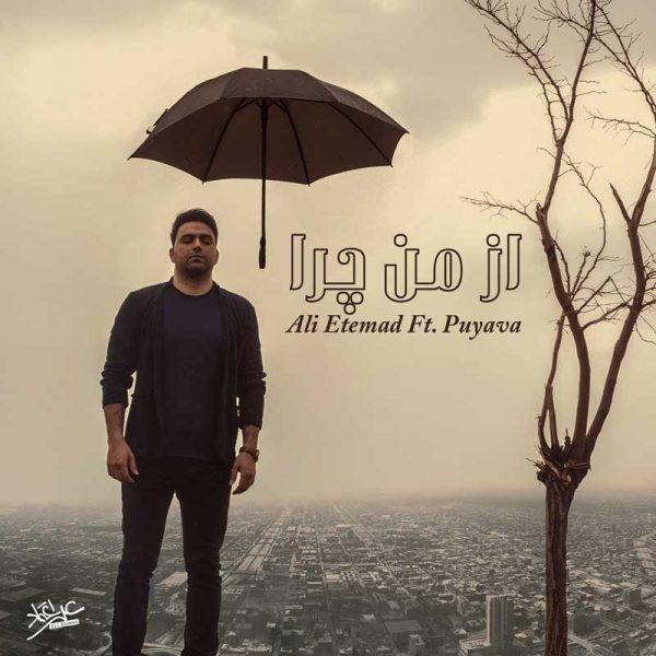 Ali Etemad - Az Man Chera