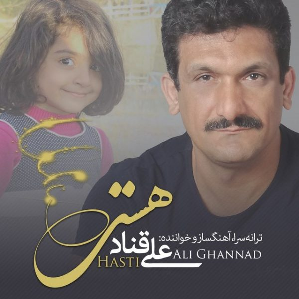 Ali Ghannad - Hasti