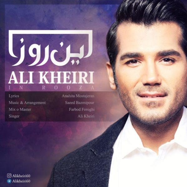 Ali Kheiri - In Rooza