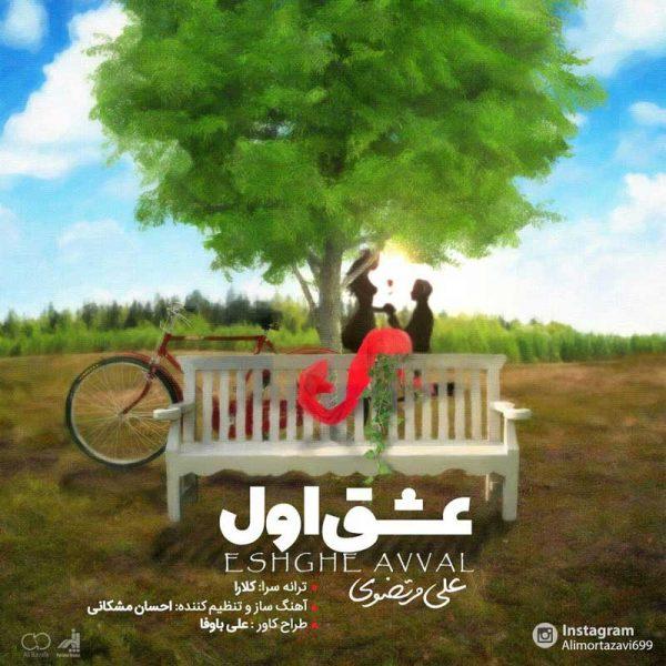 Ali Mortazavi - Eshghe Avval