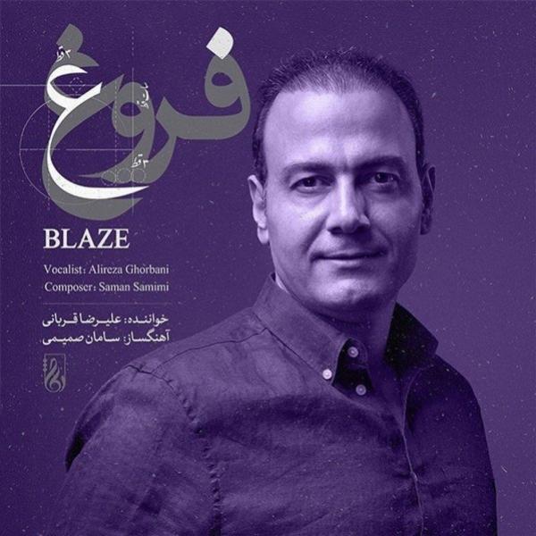 Alireza Ghorbani - Khergheye Raghsan