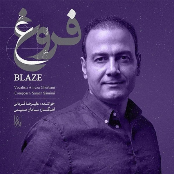 Alireza Ghorbani - Shohreye Shahr