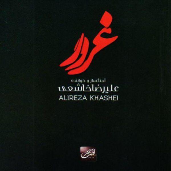 Alireza Khashei - Man In Ehsaso Midoonam