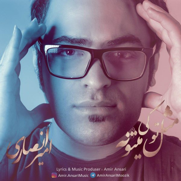 Amir Ansari - Mesle To Ki Mitoone