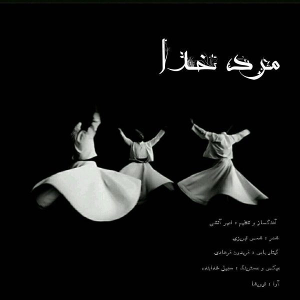 Amir Atashi - Marde Khoda