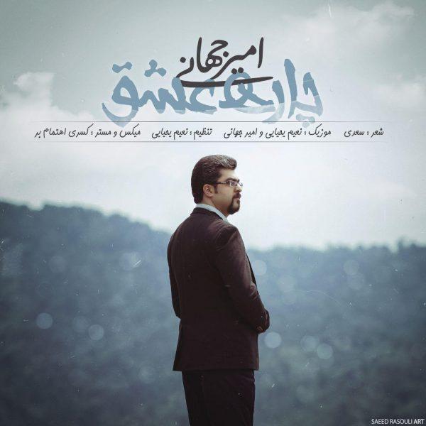Amir Jahani - Chareh Eshgh