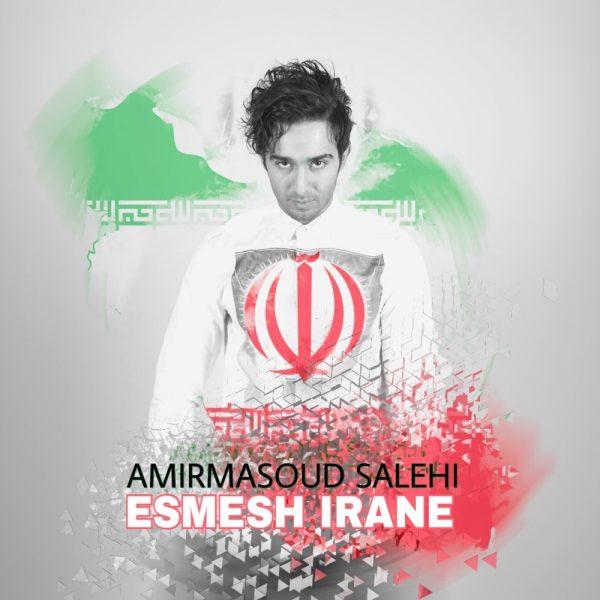 Amir Masoud - Esmesh Irane