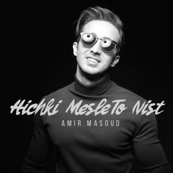 Amir Masoud - Hichki Mesle To Nist