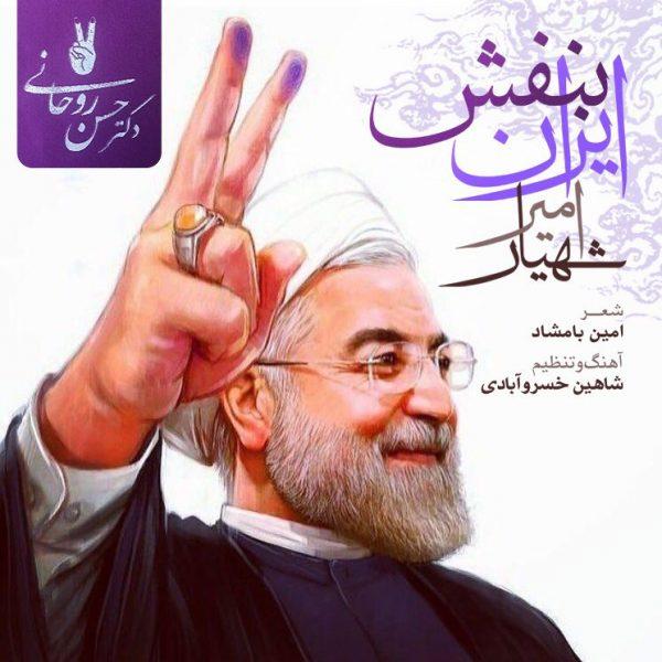 Amir Shahyar - Irane Banafsh