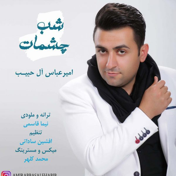 AmirAbbas Alehabib - Shabe Cheshmat