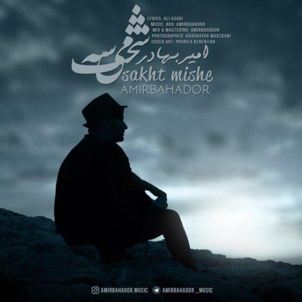 AmirBahador - Sakht Mishe