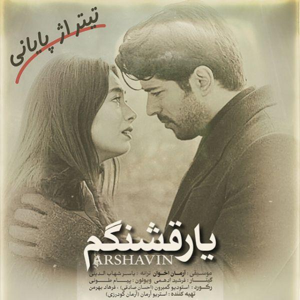 Arshavin - Yare Ghashangam