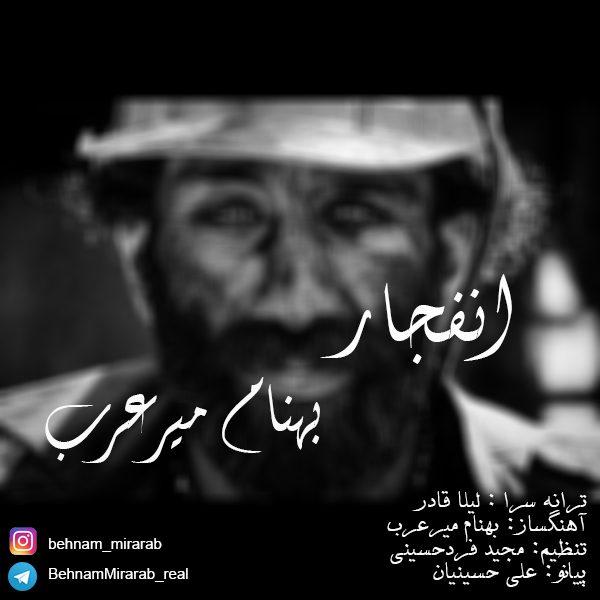 Behnam Mirarab - Enfejar