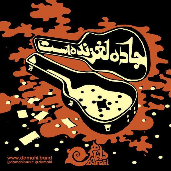 Damahi Band - Jaddeh Laghzandas
