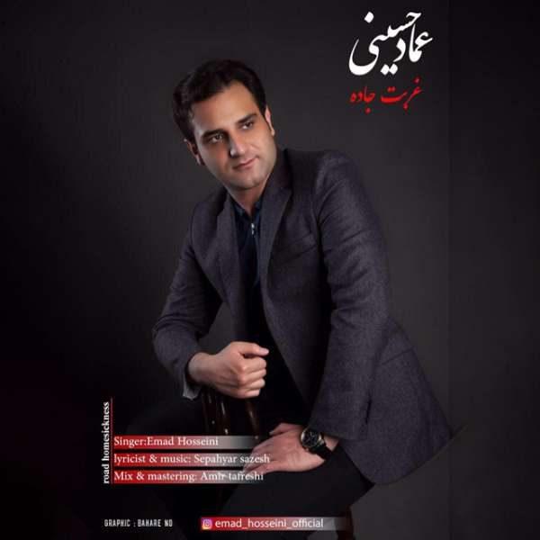 Emad Hosseini - Ghorbate Jadeh (Remix)