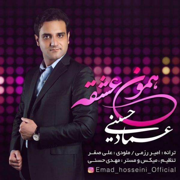 Emad Hosseini - Hamoon Eshghe