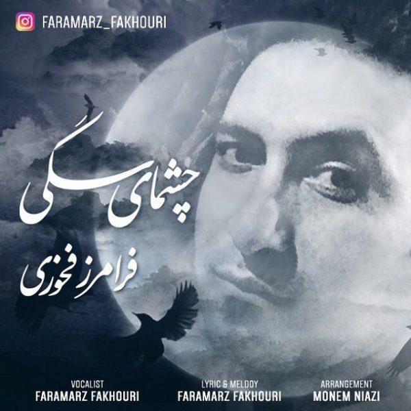 Faramarz Fakhouri - Cheshmaye Sagi