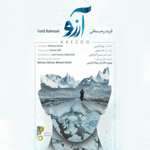 Farid Rahmani - Arezoo