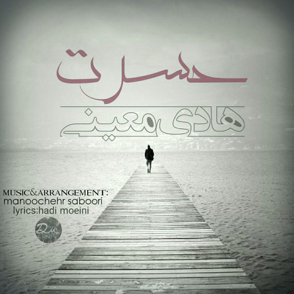 Hadi Moeini - Hasrat