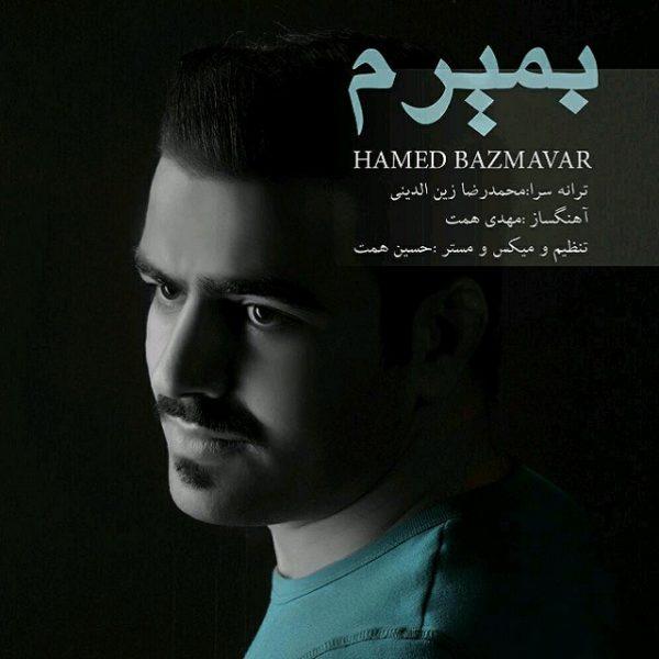 Hamed Bazmavar - Bemiram