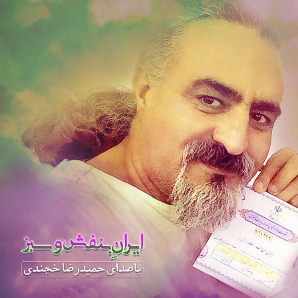 Hamid Reza Khojandi - Irane Banfsho Sabz