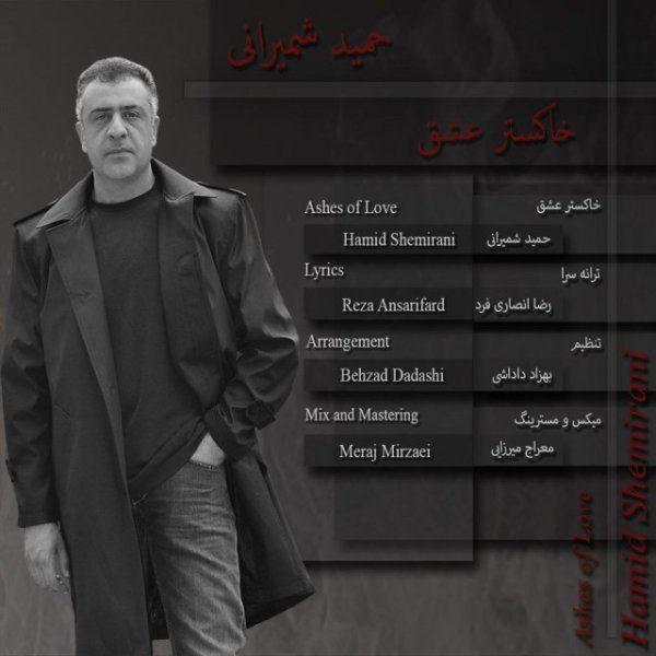 Hamid Shemirani - Khakestare Eshgh