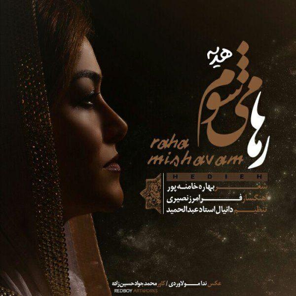Hedieh - Raha Mishavam