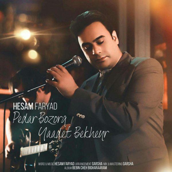Hesam Faryad - Pedar Bozorg Yaadet Bekheyr