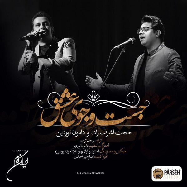 Hojat Ashrafzadeh & Damon Noordin - Jostojooye Eshgh