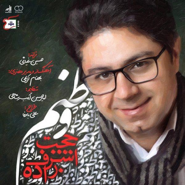 Hojat Ashrafzadeh - Vatanam