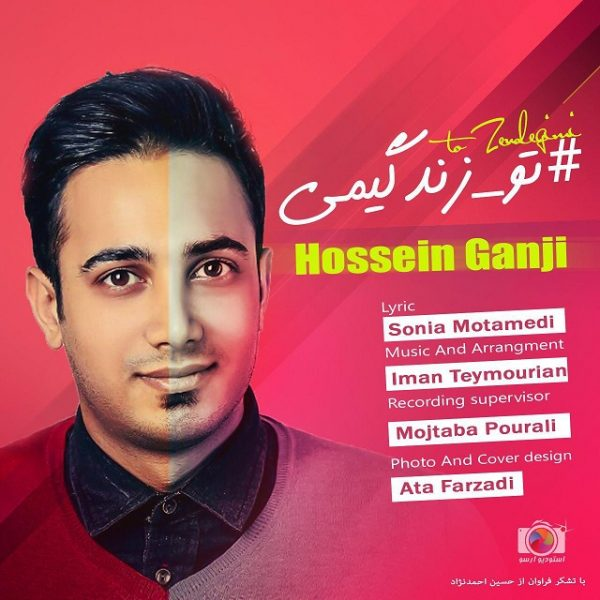 Hossein Ganji - To Zendegimi