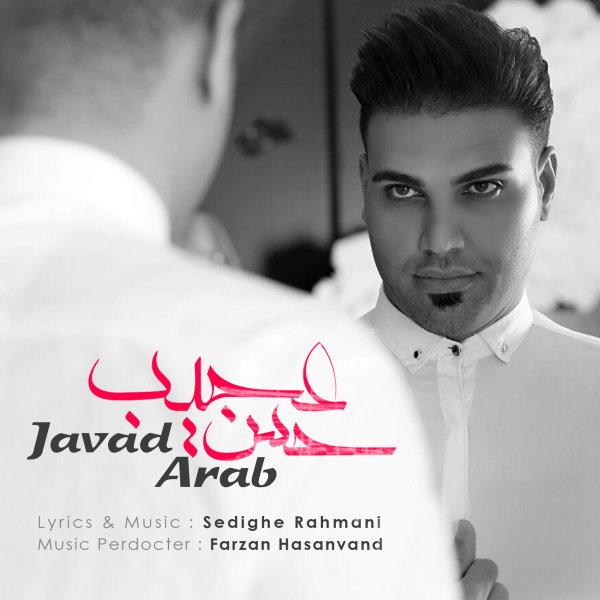 Javad Arab - Hesse Ajib