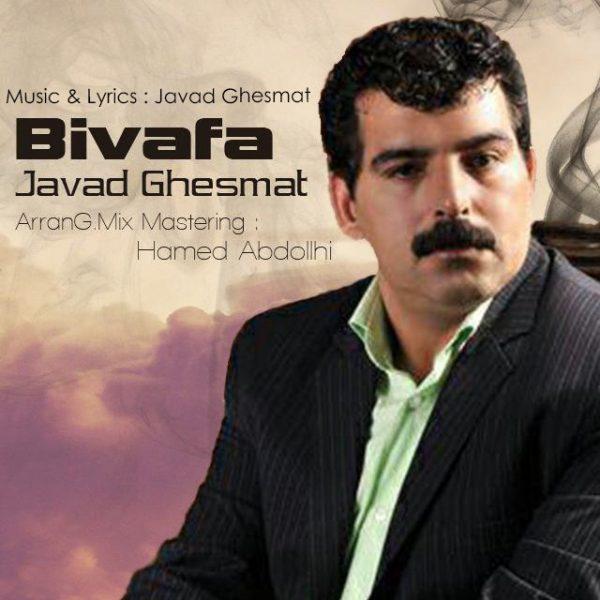 Javad Ghesmat - Bivafa