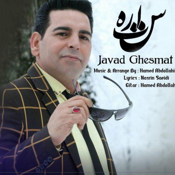 Javad Ghesmat - Setare