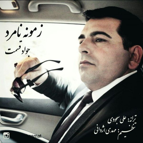 Javad Ghesmat - Zamooneye Namard