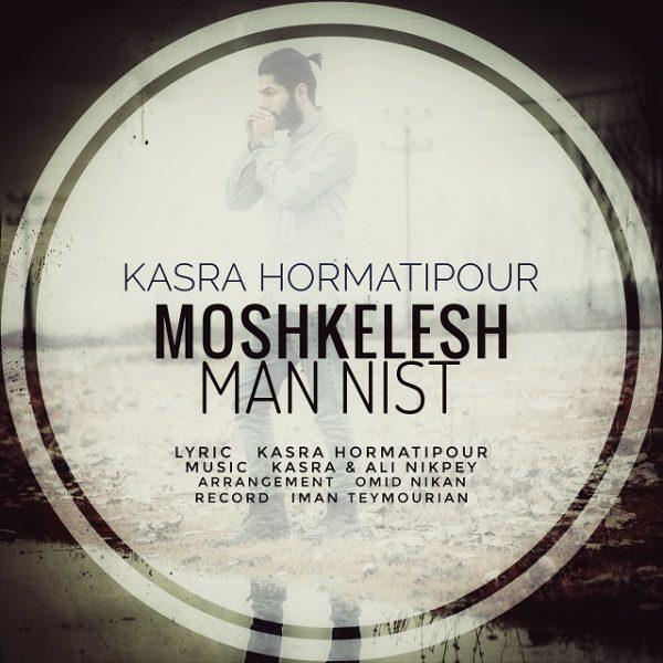 Kasra Hormatipour - Moshkelesh Man Nist