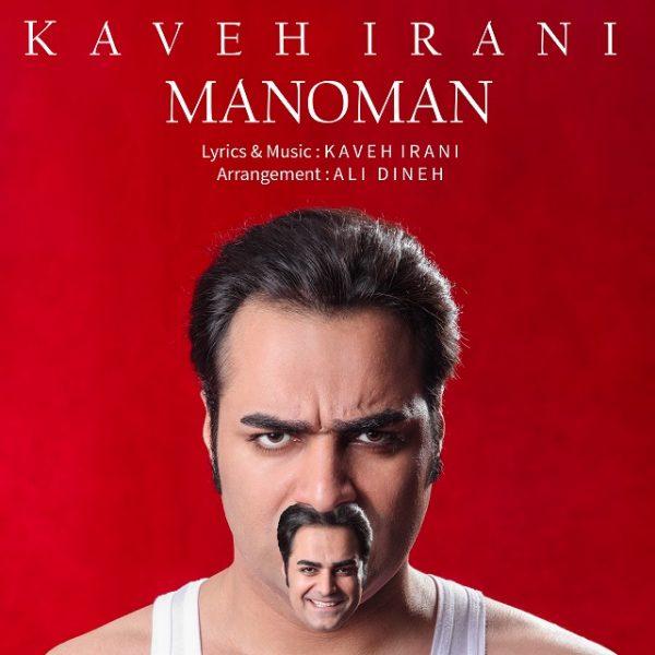 Kaveh Irani - Manoman