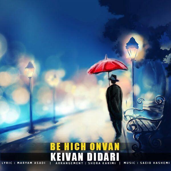 Keyvan Didari - Be Hich Onvan