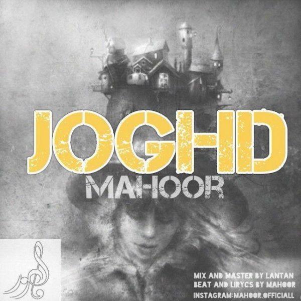 Mahoor - Joghd