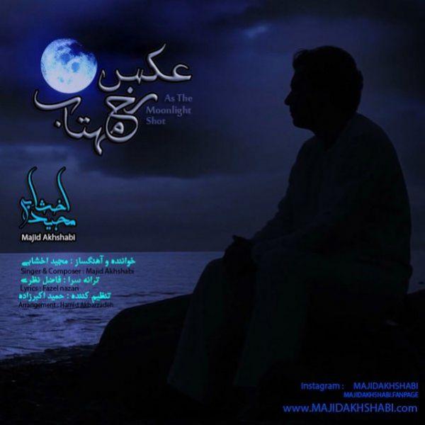 Majid Akhshabi - Akse Rokhe Mahtab