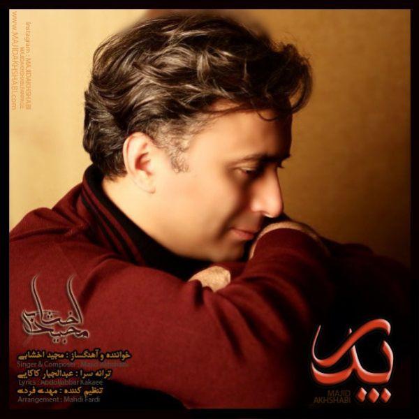 Majid Akhshabi - Pedar