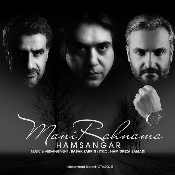 Mani Rahnama - Hamsangar
