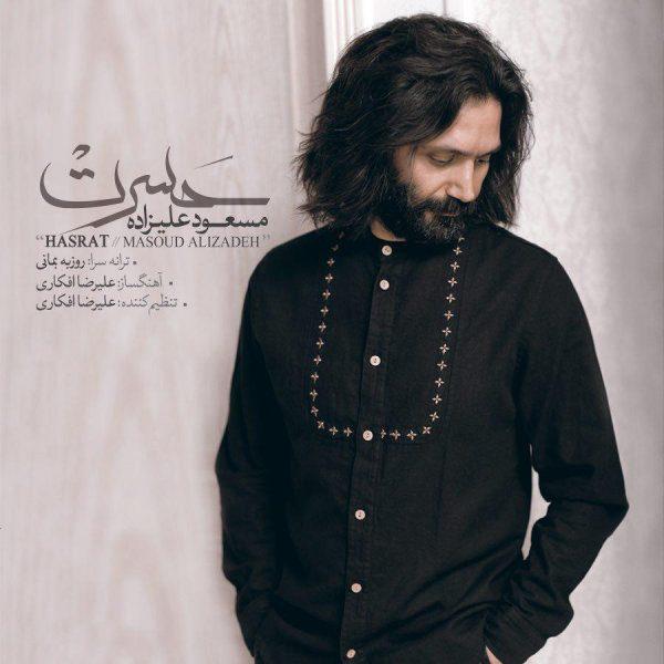 Masoud Alizadeh - Hasrat