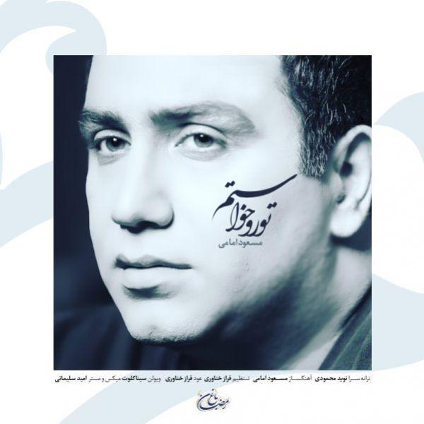 Masoud Emami - Toro Khastam